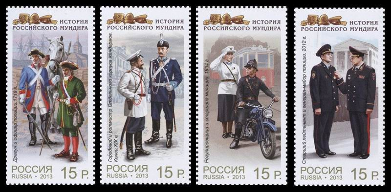 № 1747-1750. The history of the Russian uniform. Ministry of the Interior