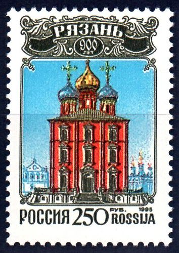 № 235. 900 years of Ryazan