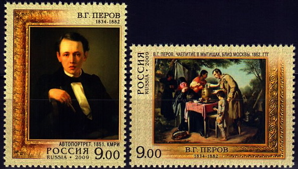 № 1300-1301. 175 years since the birth of VG Perov (1834-1882), painter