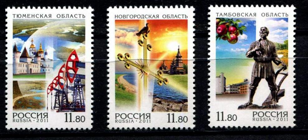 № 1465-1467. Russia. Regions
