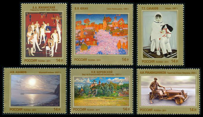 № 1512-1517. Series «The Modern Art of Russia»