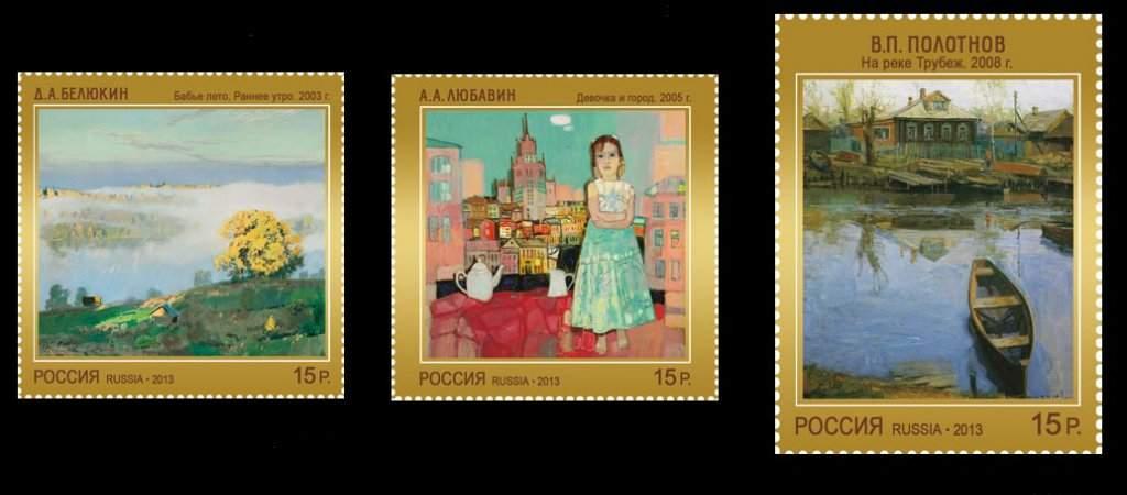 № 1703-1705. Contemporary Russian Art