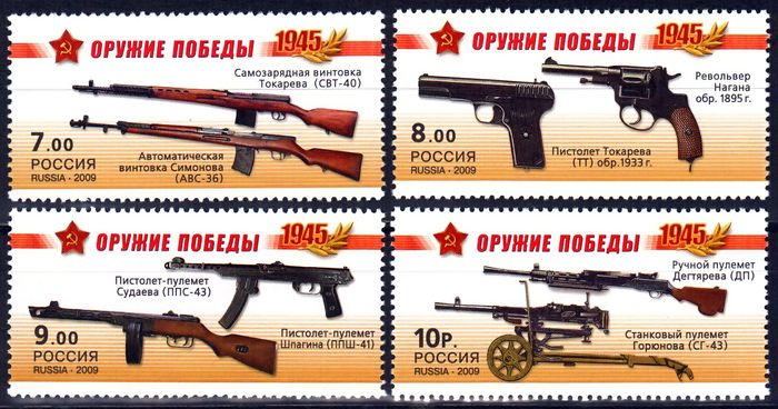 № 1311-1314. The 65th anniversary of Victory in the Great Patriotic War of 1941-1945. Weapons of victory. Weapon