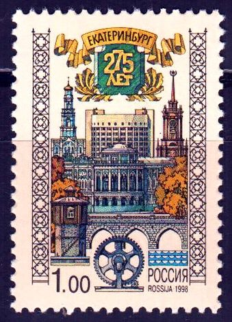 № 452.  275 years of city of Ekaterinburg