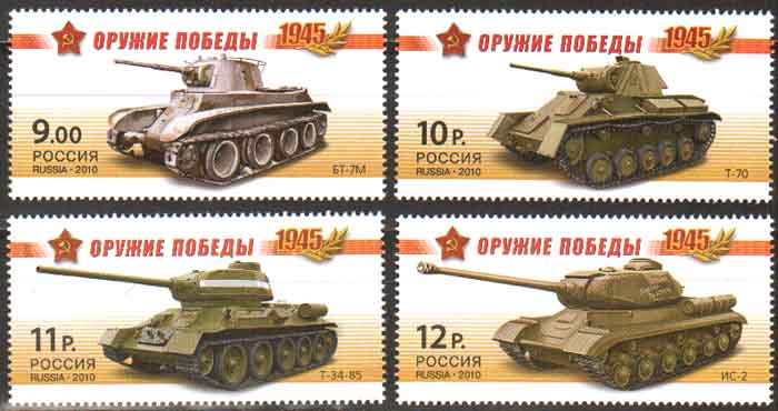 № 1404-1407. The 65th anniversary of Victory in the Great Patriotic War of 1941-1945. Weapons of victory. Armoured vehicles
