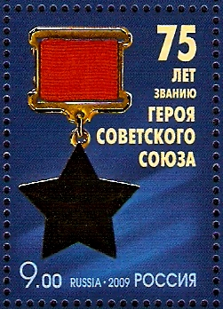 № 1375. 75 years of the Hero of the Soviet Union