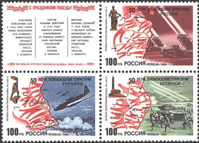 № 161-163. 50th anniversary of the liberation of the territory of Russia, Ukraine and Belarus from Nazi invaders