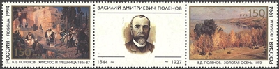 № 168-169. 150th anniversary of the birth of VD Polenov (1844-1927)