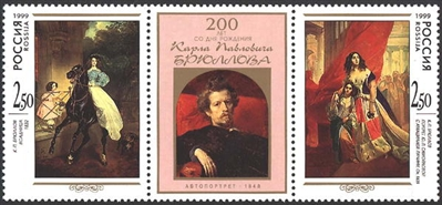 № 521-522. 200 years since the birth of KP Bryullov (1799-1852)