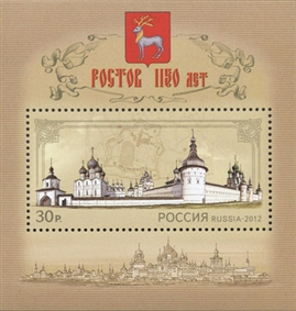 № 1622. 1150 years to Rostov