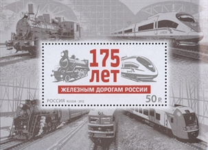 № 1637. 175 years to the railways of Russia
