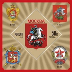 № 1656. Coats of arms of subjects and cities of the Russian Federation. Moscow