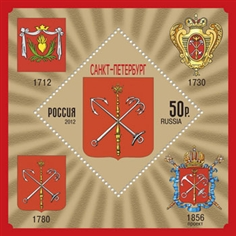 № 1657. Coats of arms of subjects and cities of the Russian Federation.Saint Petersburg