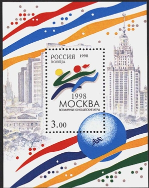 № 445. World Youth Games in Moscow