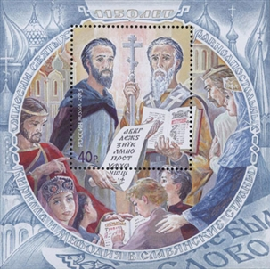№ 1699. 1150 years of the mission of the Holy Equal-to-the-Apostles Cyril and Methodius to the Slavic countries