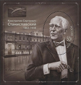 № 1659. The 150th anniversary of the birth of Konstantin Stanislavsky (1863-1938), the theater director, actor, teacher