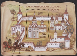 № 1698.  500 years of the Alexander settlement