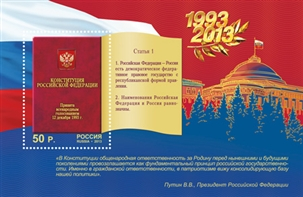 № 1770. 20 years of the Constitution of the Russian Federation