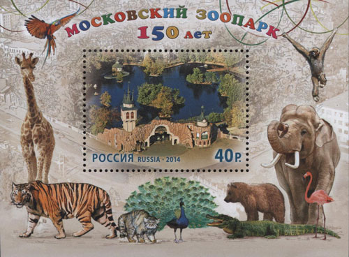 № 1800. 150 years of Moscow Zoo