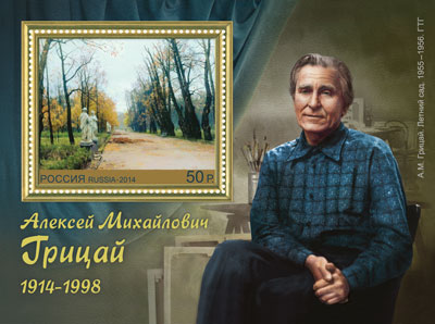 № 1809. 100th Anniversary of the Birth of A.M. Gritsaya (1914-1998), a painter