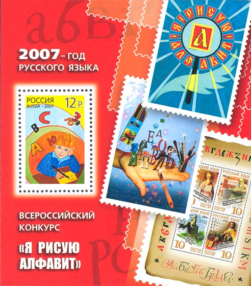 № 1197. 2007 - Year of the Russian language. All-Russian contest
