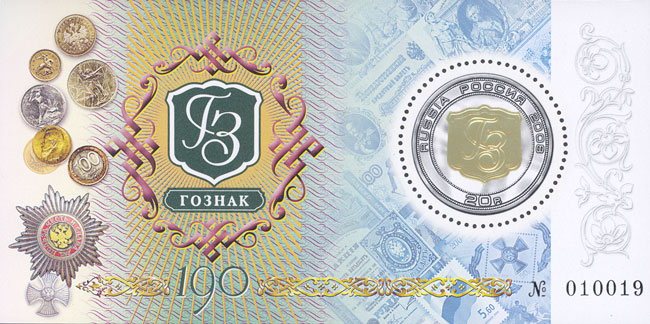 № 1265. By the 190th anniversary of Goznak