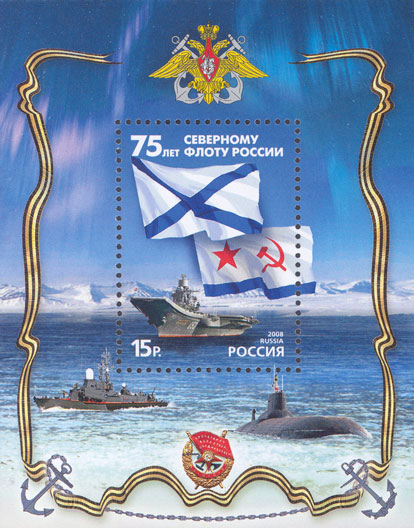 № 1239. 75th Anniversary of the Northern Fleet of Russia