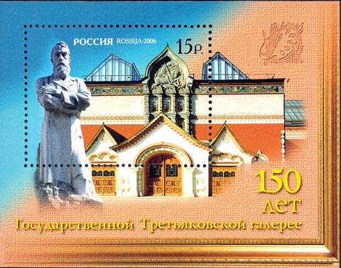 № 1105. 150 years of the State Tretyakov Gallery