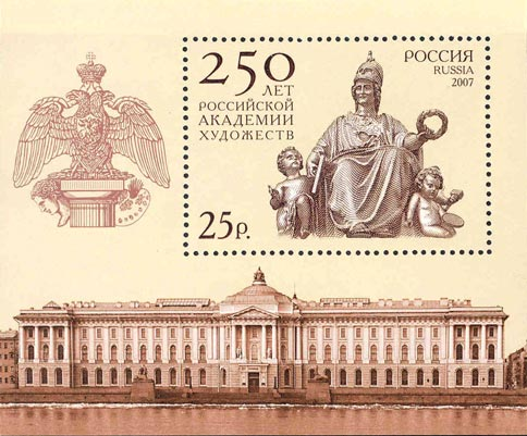 № 1183. 250th Anniversary of the Russian Academy of Arts