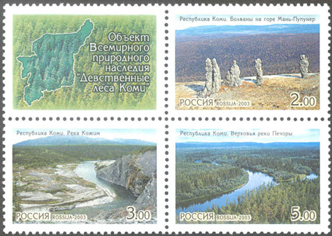 № 864-866. World Natural Heritage of Russia. Virgin Komi Forests