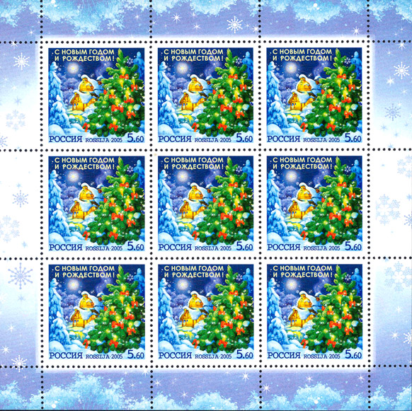 № 1062. Happy New Year and Merry Christmas. Small sheet (kleinbogen)