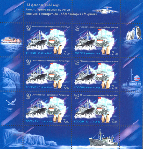 № 1072. 50th anniversary of Russian research in Antarctica. Small sheet (kleinbogen)