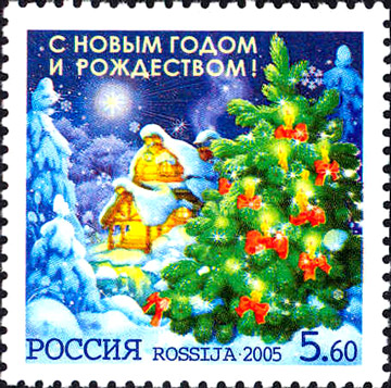 № 1062. Happy New Year and Merry Christmas!