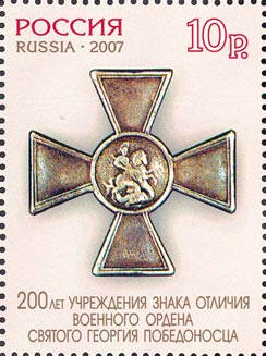 № 1162. 200 years of the establishment of the sign of St. George Military Order