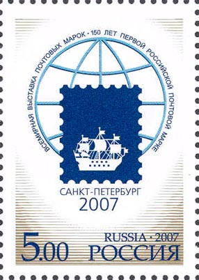 № 1184. World exhibition of postal stamps