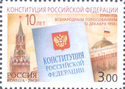 № 894. 10th anniversary of the adoption of the Constitution