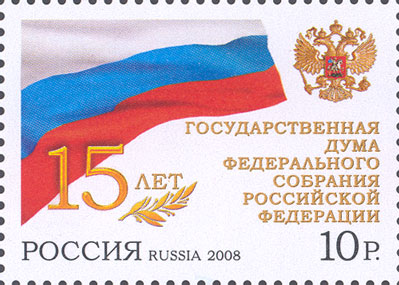 № 1279. 15 years of the State Duma of the Federal Assembly