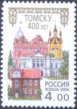 № 970. 400 years Tomsk