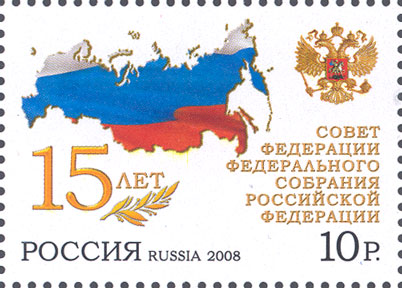 № 1278. 15 years of the Council of Federation of the Federal Assembly of the Russian Federation