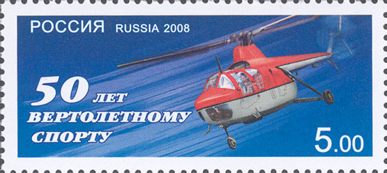 № 1241. 50 years of helicopter sport