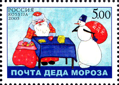 № 1060. Post of Santa Claus