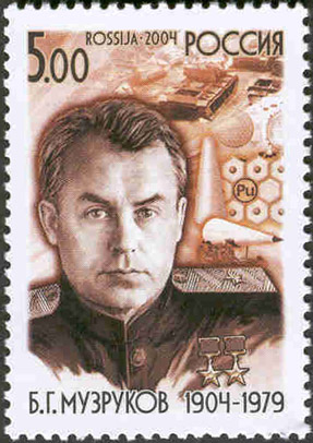 № 973. 100 years since the birth of BG Muzrukov (1904-1979), organizer of production.