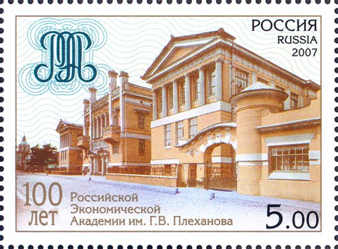 № 1164. 100 years of the Russian Academy of Economics. GV Plekhanov
