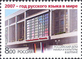 № 1208. 2007 - Year of the Russian language in the world