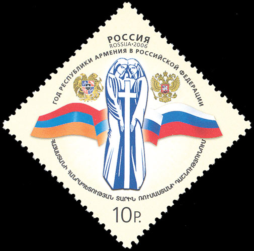 № 1071. Year of the Republic of Armenia in the Russian Federation