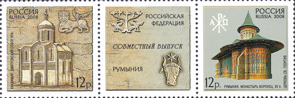 № 1237-1238. Joint issue Russian Federation - Romania. Monuments of World Cultural Heritage