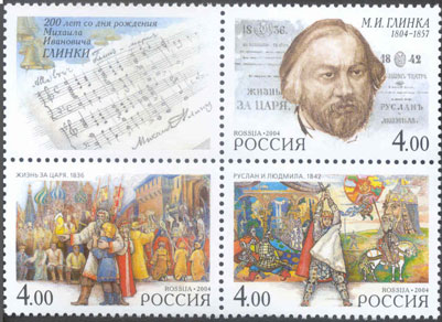№ 942-944. 200 years since the birth of MI Glinka, composer