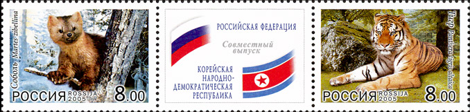 № 1032-1033. Fauna. Joint Russia-DPRK issue
