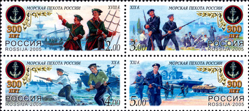 № 1056-1059. 300 years of Russian Marines