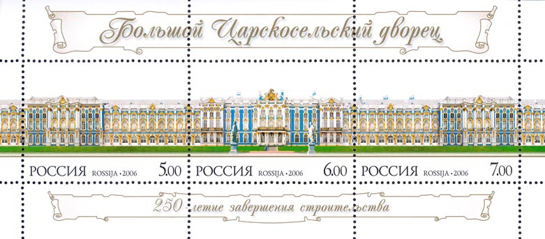 № 1129-1131. 250 years of completion of the Great Palace of Tsarskoye Selo